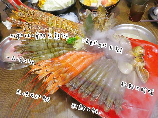 極禾優質鍋物-蘆洲店 (20)