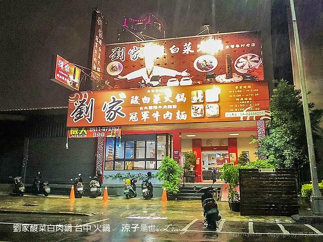 劉家酸菜白肉鍋 台中 火鍋 22