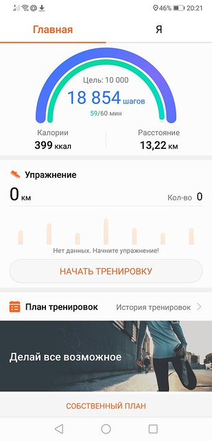 Screenshot_20180803-202110