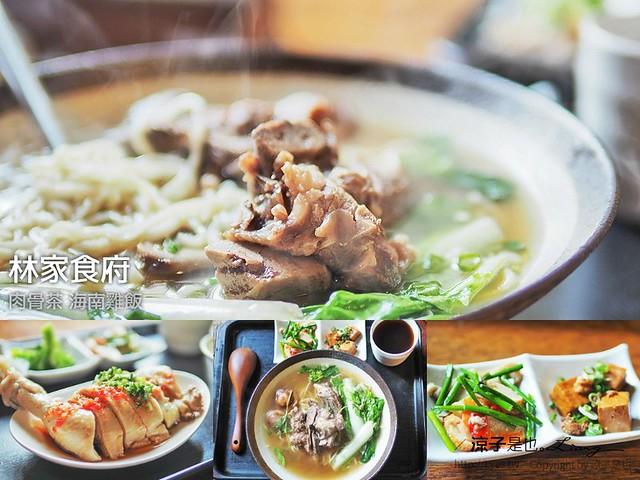 林家食府 肉骨茶 海南雞飯 台中 太平