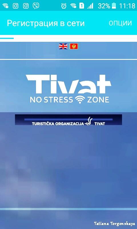 Подключение к бесплатному интернету ТО Тивата