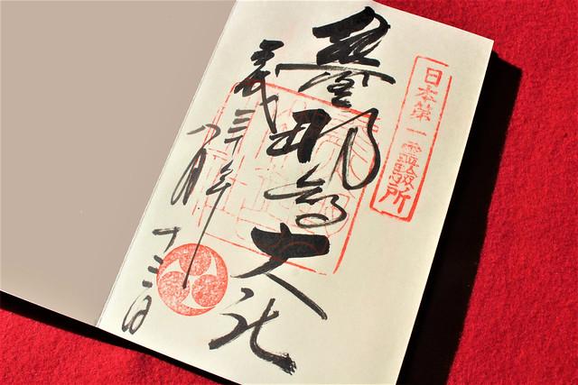 kumanonachi-gosyuin004
