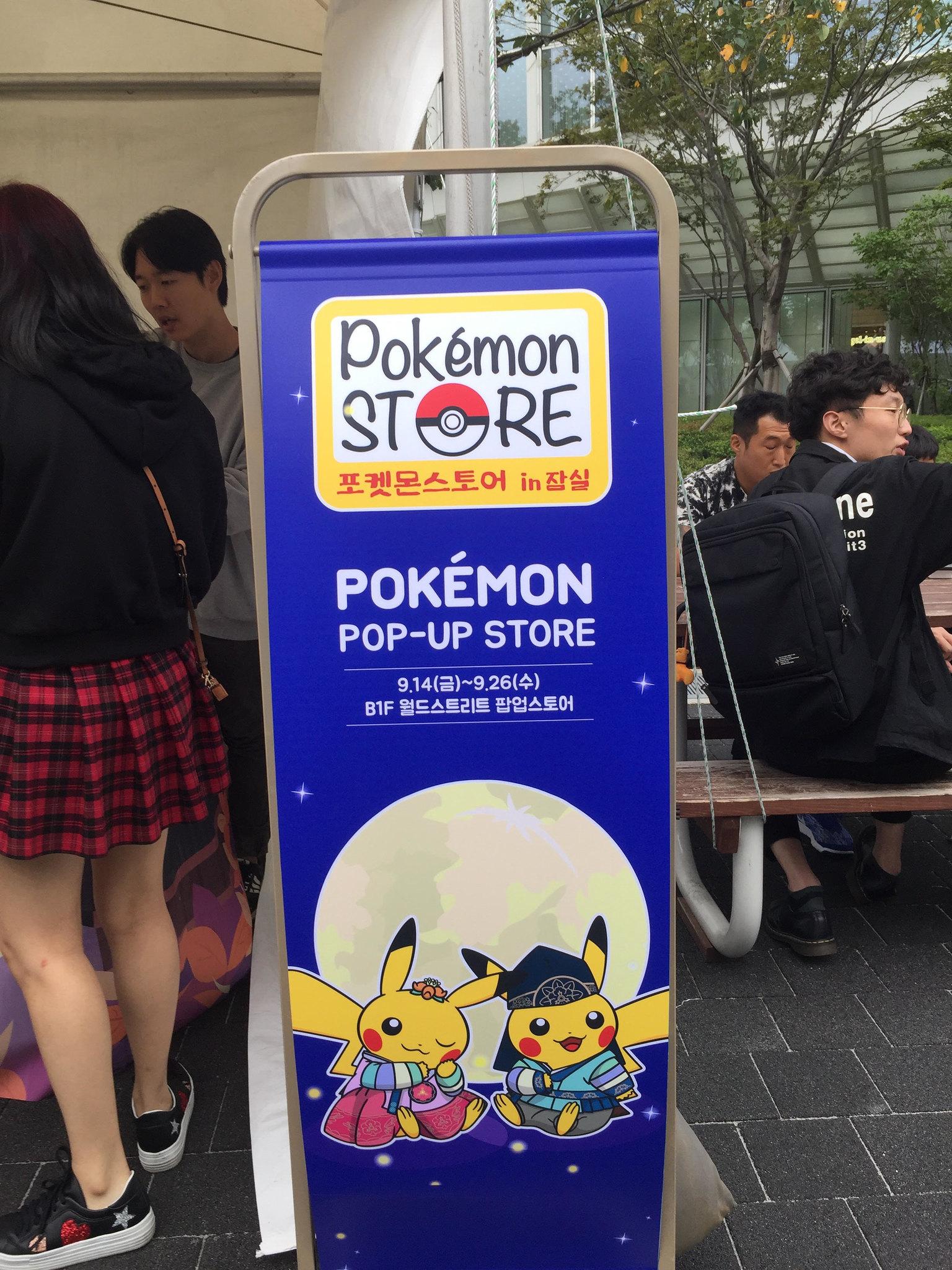 keb_hana_bank_and_sk_telecom_pokemon_go_week_at_pokemon_fest_2018_pokemon_pop_up_store