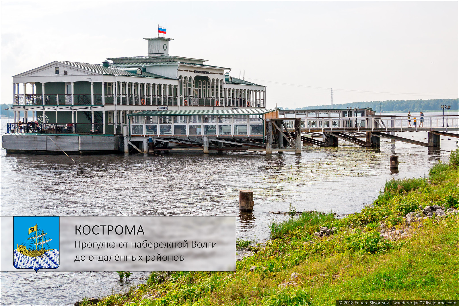 Кострома. От набережной Волги до отдалённых районов