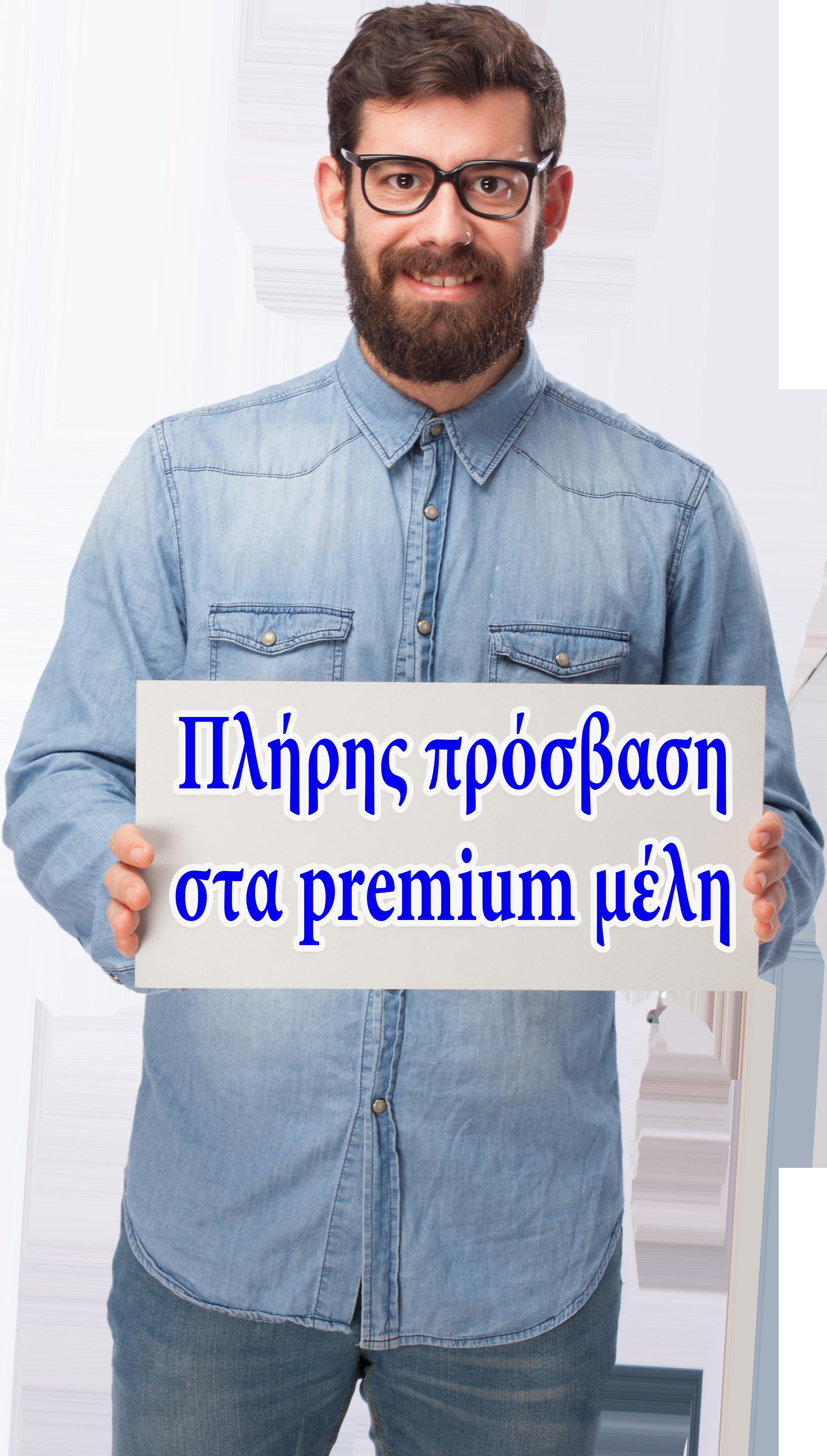 PREMIUM ΜΕΛΟΣ