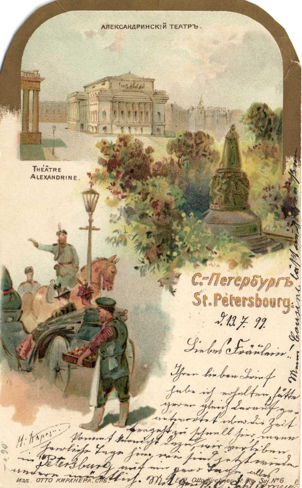 На память о Санкт-Петербурге