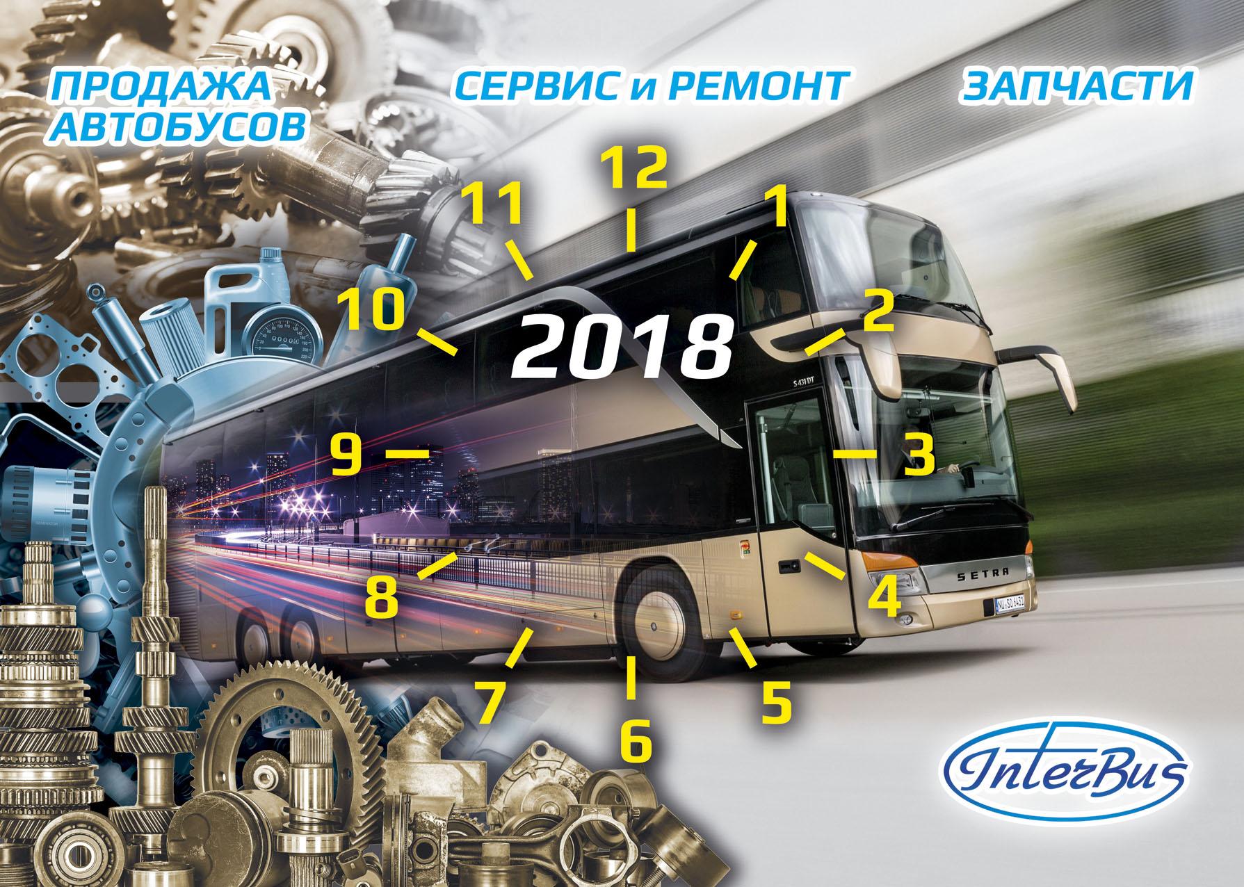 (01) Интербус 2018 Shapka 04