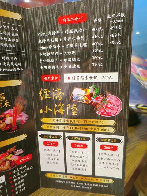 極禾優質鍋物-蘆洲店 菜單 (46)