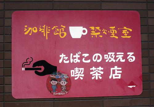 金沢・珈琲館禁煙室_看板