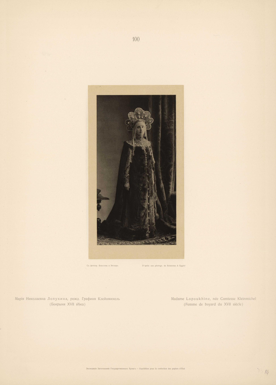 Мария Николаевна Лопухина, рожд. Графиня Клейнмихель