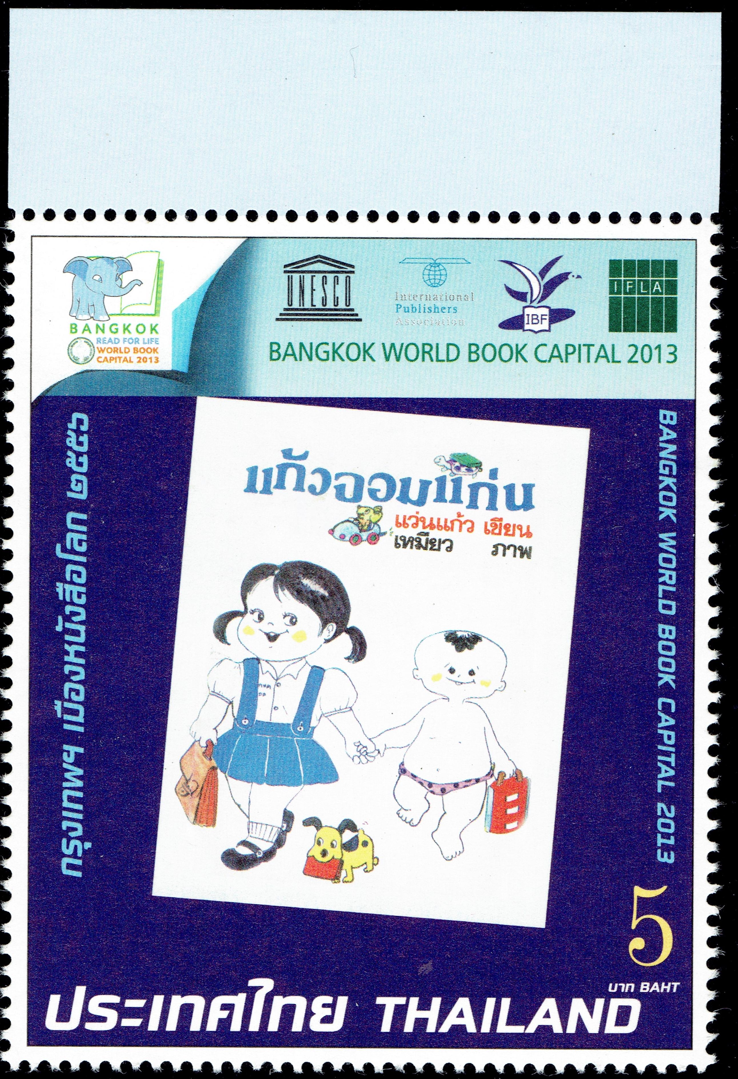 Thailand - Michel #3306i (2013)