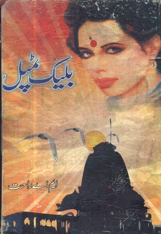 Black Temple Complete Novel By MA Rahat