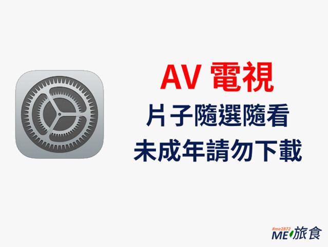 AV TV BN