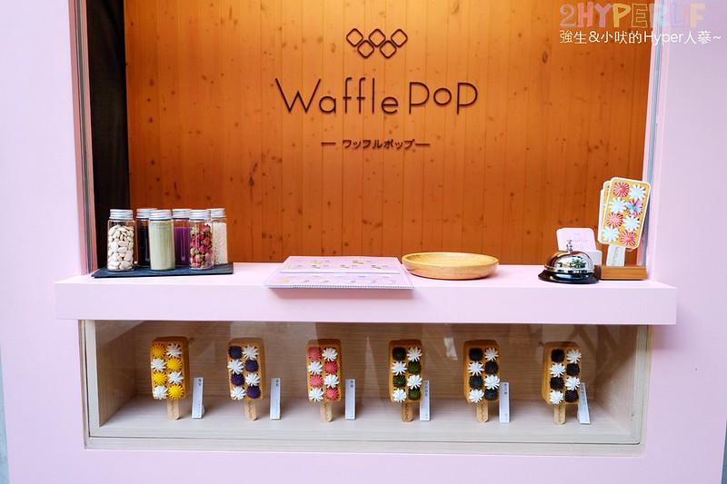 棒棒鬆餅Waffle POP (7)