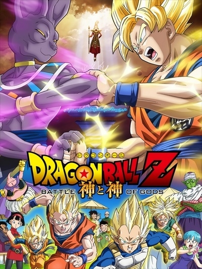 Dragon Ball Z Movie 14