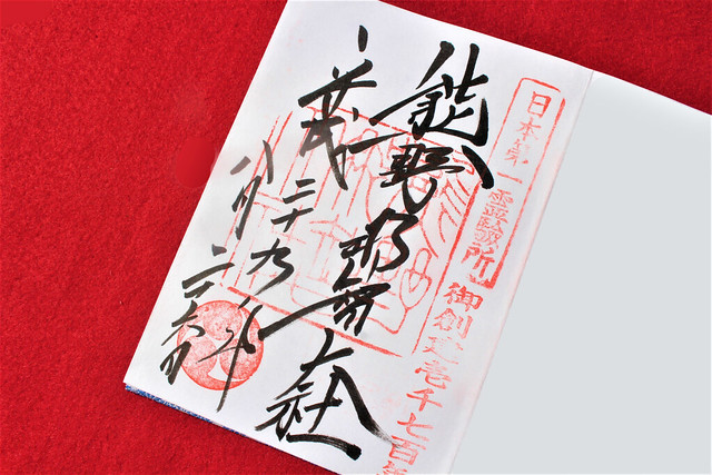 熊野那智大社の創建1700年記念の御朱印