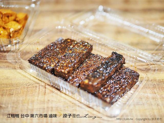 江鴨鴨 台中 第六市場 滷味 8