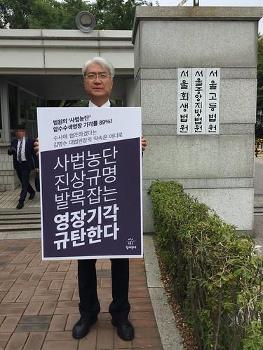법원앞 1인시위를 하고 있는 임지봉 참여연대 사법감시센터 소장