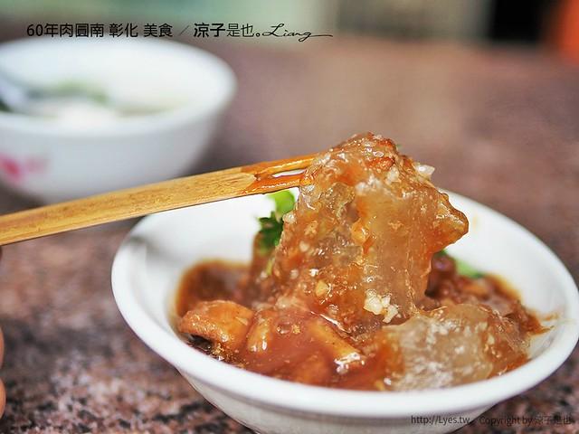 60年肉圓南 彰化 美食 7