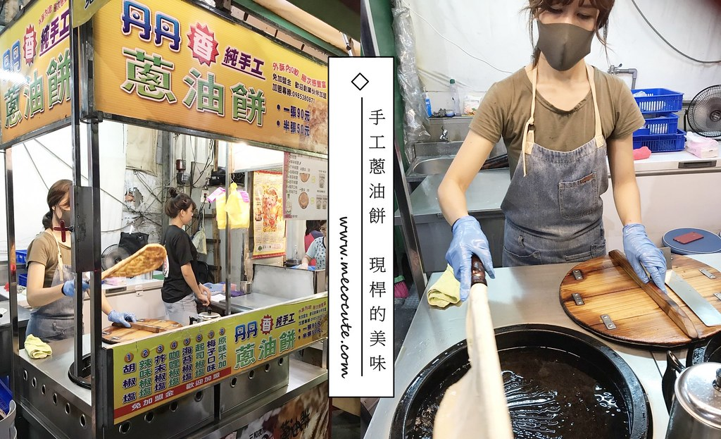 三重,三重小吃,三重美食,三重蔥油餅,福州葱油餅 @陳小可的吃喝玩樂