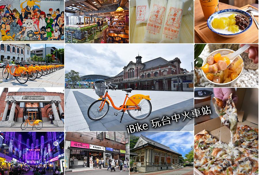 騎 iBike 這樣玩 台中景點 台中火車站 旅遊路線 美食小吃