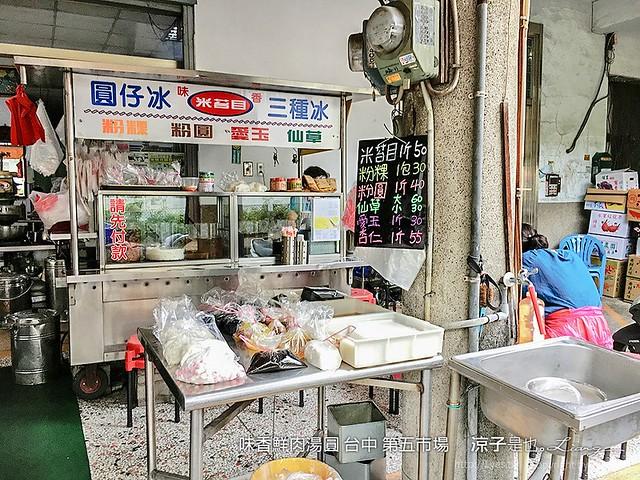 味香鮮肉湯圓 台中 第五市場 5