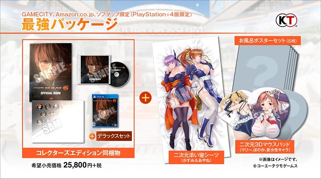 Dead or Alive 6 - Japanese Special Edition