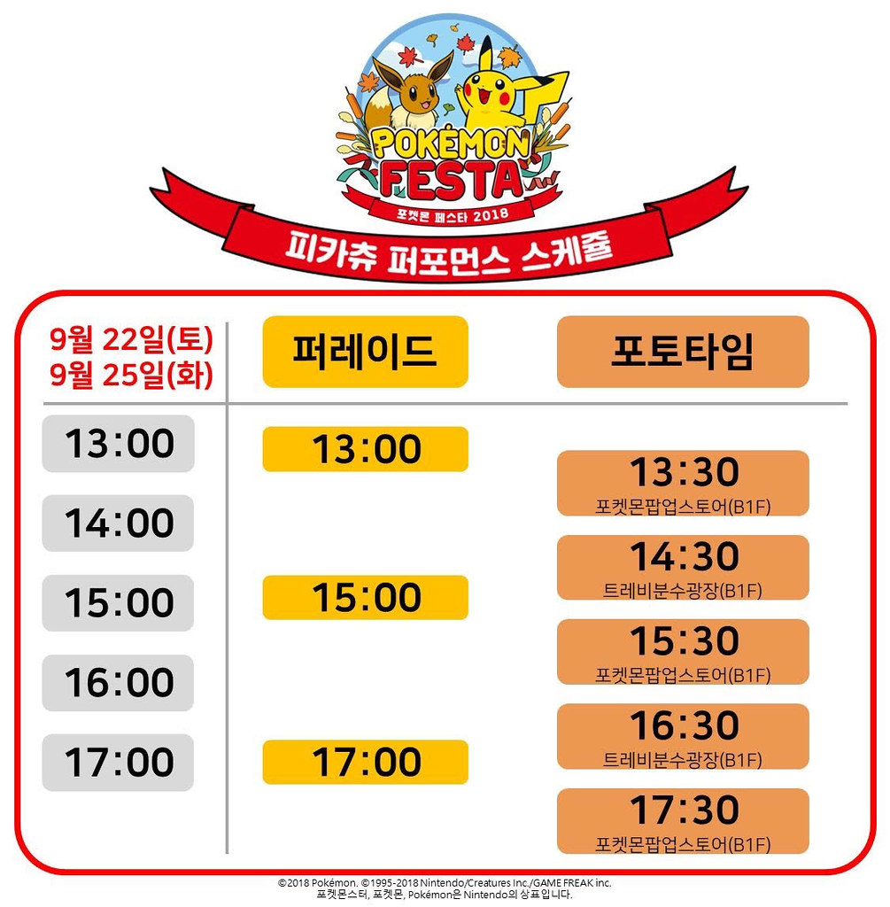 pokemon_go_week_at_pokemon_festa_2018_in_south_korea_pikachu_parade_photo_schedule
