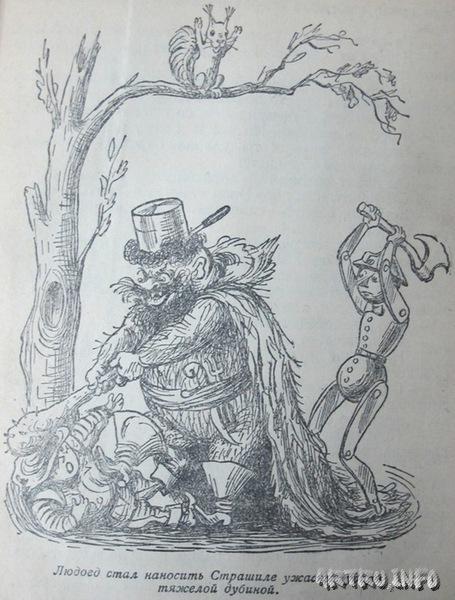 города, рисунок людоеда из сказки волшебник изумрудного города карандашом простой вид растения