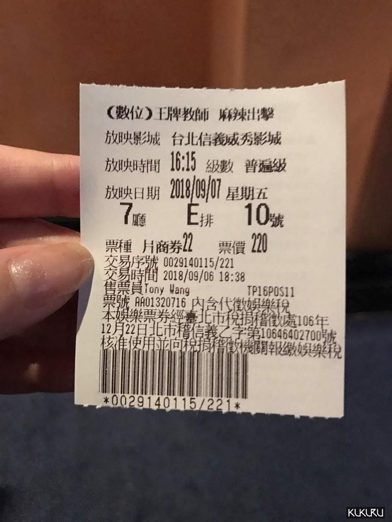 麻辣鮮師電影