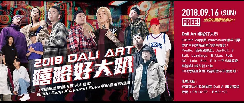 2018豐原藝術嘉年華會16