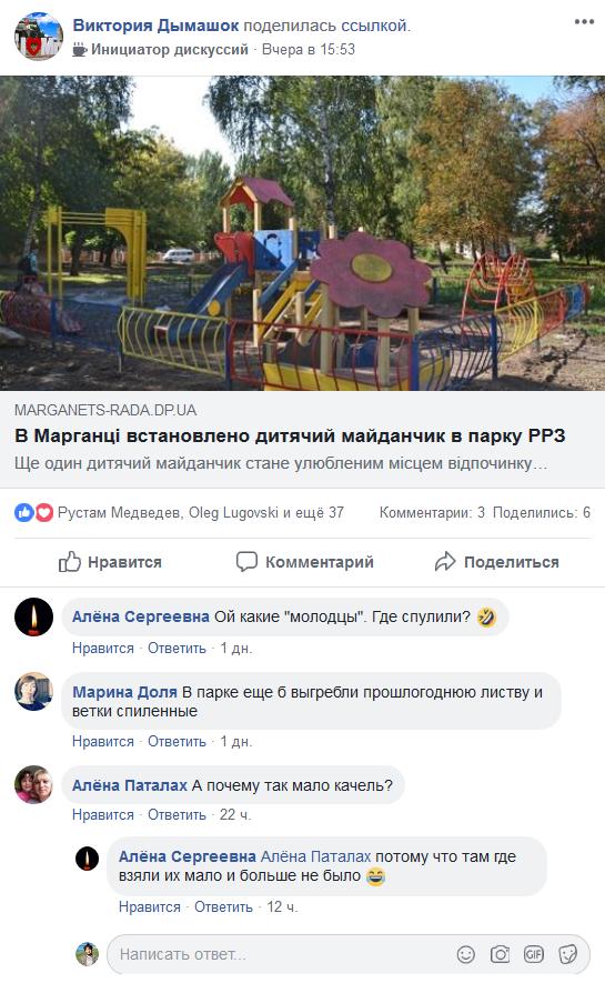 Screenshot_2018-09-15 (3) Марганець події, факти, коментарі