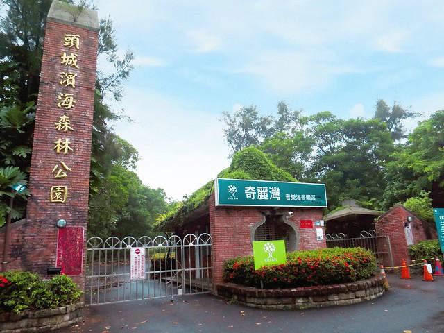 頭城濱海森林公園 2