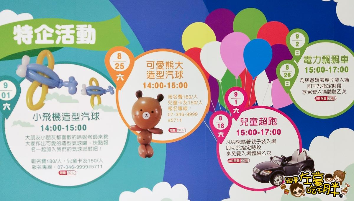 新光三越高雄左營店-環遊世界村創意氣球展-4