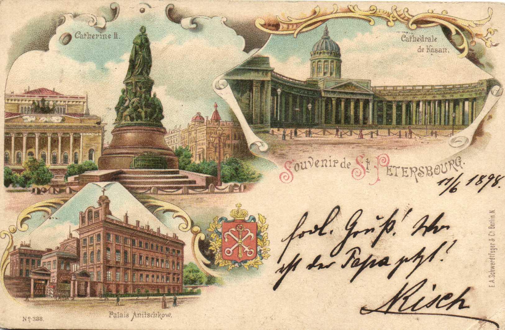 Воспоминание о Петербурге