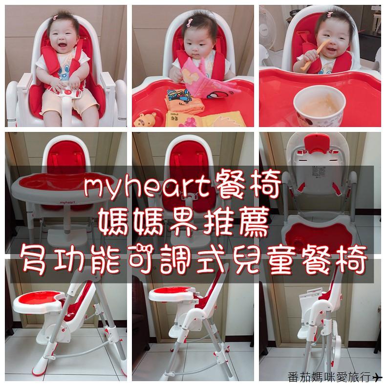 開箱。媽媽界推薦。myheart 折疊式兒童安全餐椅