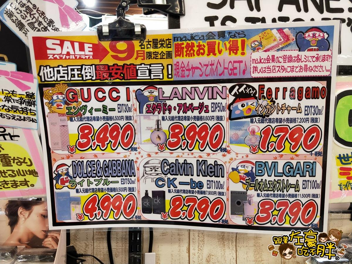 驚安的殿堂唐吉訶德(日本免稅商店)-20