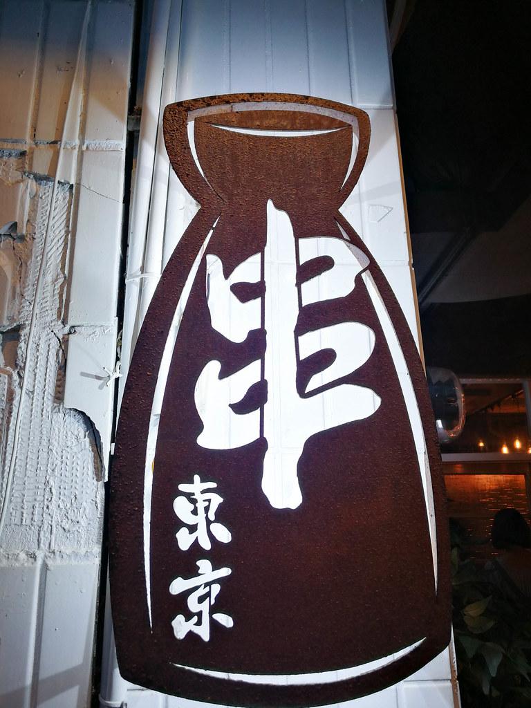 東京串燒 (71)