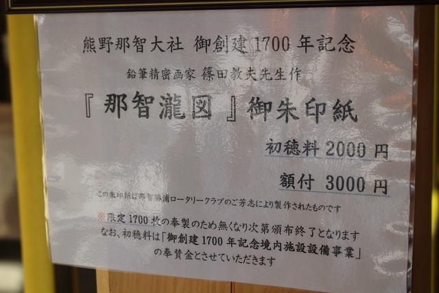 kumanonachi-gosyuin006