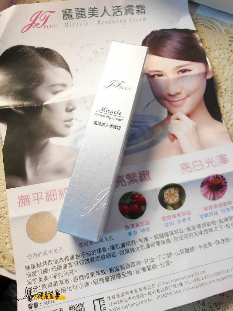 JT Plus+魔麗美人活膚霜