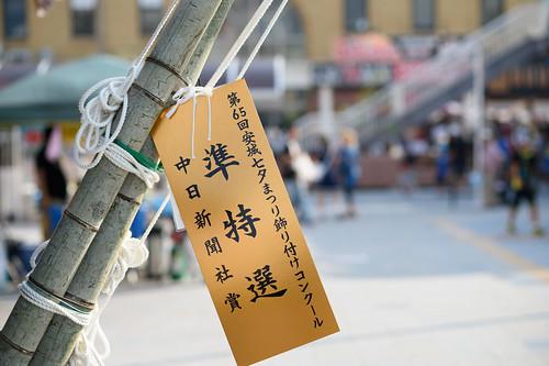 20180804 Anjo Tanabata festival 7