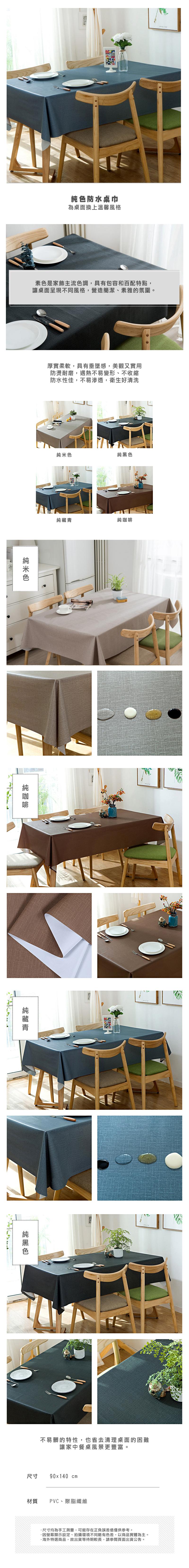 純色防水桌巾90x140cm
