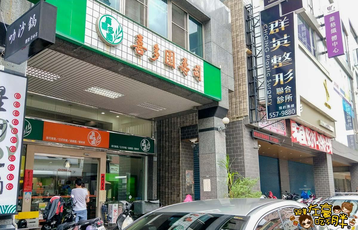 真喜多園 壽司專賣 高雄壽司