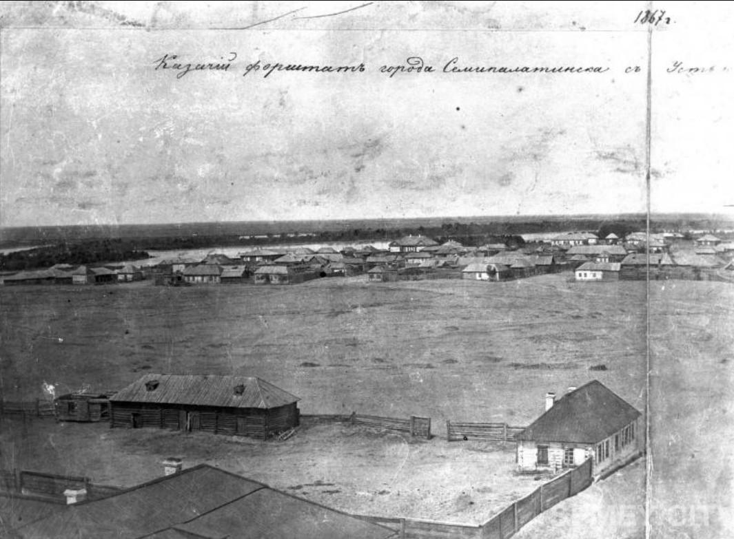 Казачий форштат. 1867