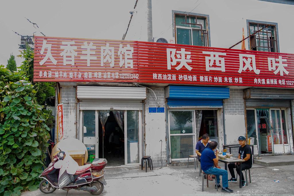 Luoyang 洛陽