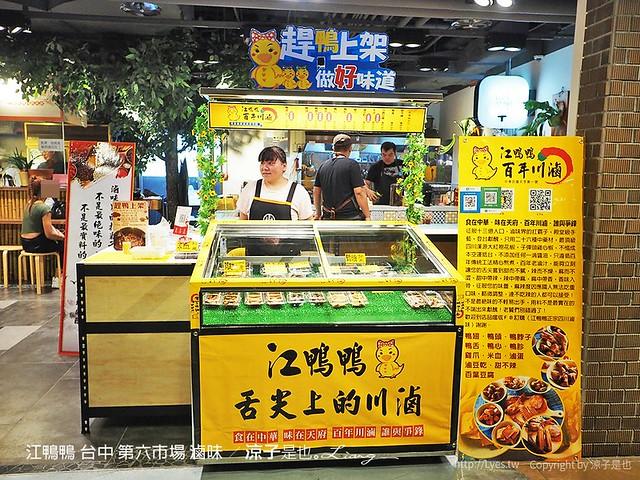 江鴨鴨 台中 第六市場 滷味 2