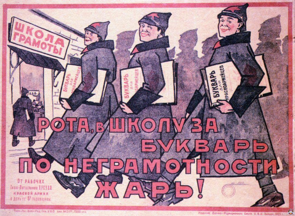 Советский плакат на тему ликвидации безграмотности среди населения. 1923 год.