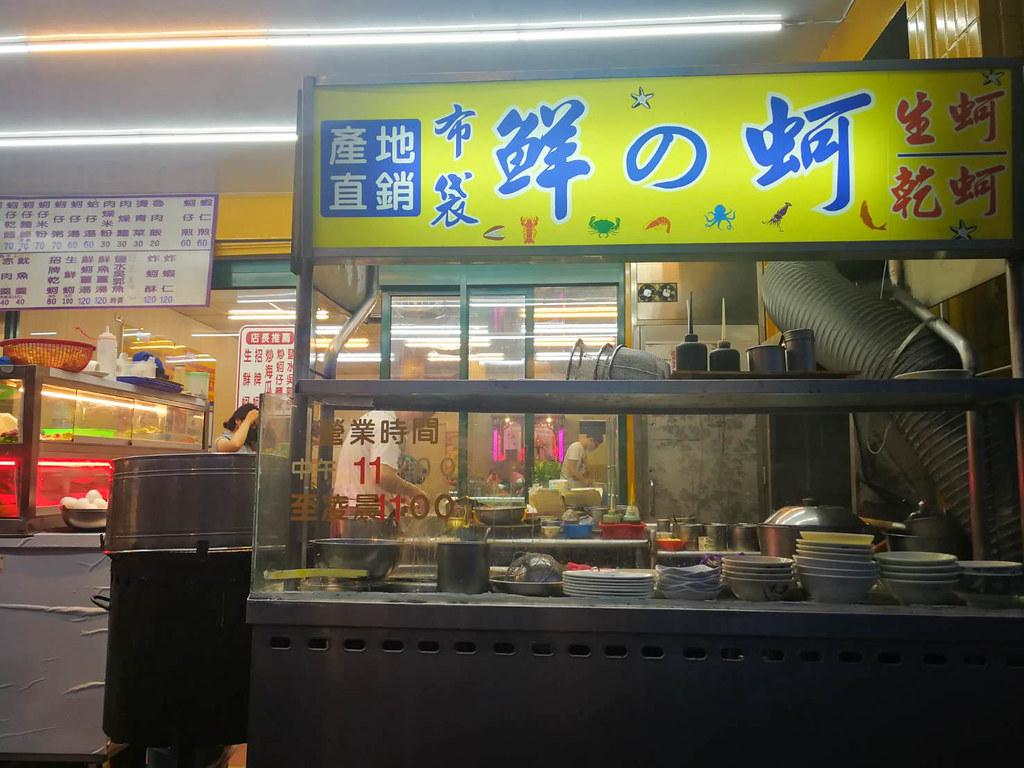 布袋鮮の蚵 (1)