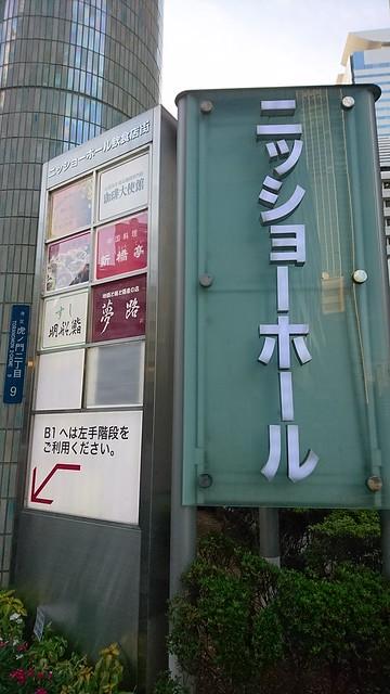 Photo:ニッショーホール By taka_jp