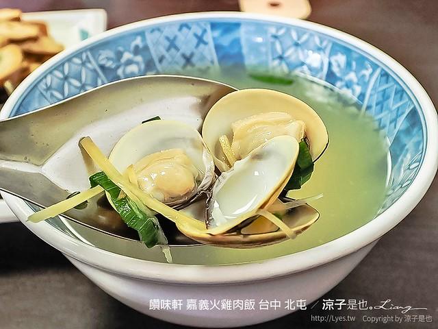 饡味軒 嘉義火雞肉飯 台中 北屯 9